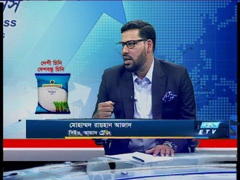 একুশে বিজনেস || মোহাম্মদ রায়হান আজাদ-সিইও আজাদ ট্রেডিং || 16 February 2020 || ETV Business