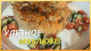 МАКЛЮБЕ - восточное блюдо
