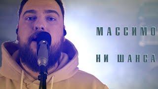 МАССИМО - Ни шанса (Official Mood Video, 2021) 12+