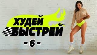 #ХудейБыстрей -6- БЫСТРО ПОХУДЕТЬ за 3 НЕДЕЛИ! Фитнес Дома.