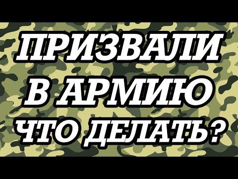 🔥ПРИЗВАЛИ В АРМИЮ!? ЧТО ДЕЛАТЬ? | Первичный воинский учет