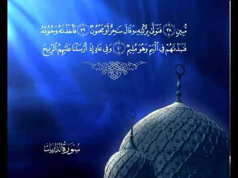 Sura Die Winde der Zerstreuung <br>(Al-Dháriyát) - Scheich / Mischary Alafasi -