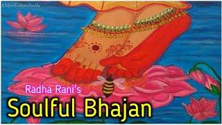 Radha Rani Ke Charan Pyare Pyare    राधा रानी का बहुत ही प्रिय भजन