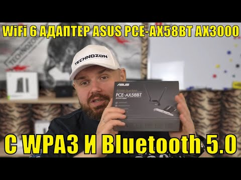 WiFi 6 АДАПТЕР ASUS PCE-AX58BT AX3000 С WPA3 И Bluetooth 5.0. ПЕРЕХОДИМ НА НОВЫЙ СТАНДАРТ