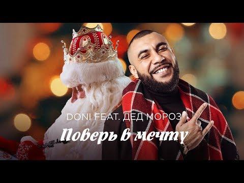 Mc Doni Feat. Дед Мороз - Поверь В Мечту