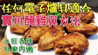 〈 職人吹水〉 實用醃雞翼方法😋 土匪 香辣 外脆內嫩 🍗 適用於 氣炸鍋 焗爐 微波爐 烤焗型 蒸氣水波爐 記得保存和分享Cumin Marinated Chicken Wings