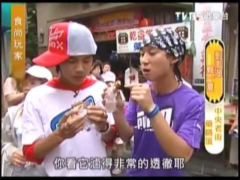 20090608-食尚玩家-到澎湖鬆一夏(上)(1/5)