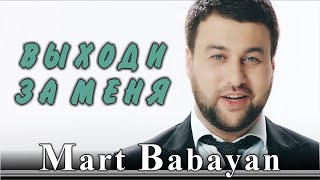 "Март Бабаян -""ВЫХОДИ ЗА МЕНЯ""  ПРЕМЬЕРА 2017"