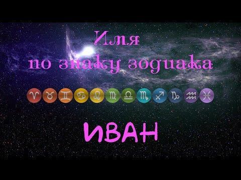 Иван(Имя по знаку зодиака)