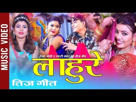 Lahure - New Nepali Teej Song 2076 | Rekha Joshi & MT Mahar Ft. Rina Thapa & Laxmi Kandel