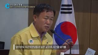10 민선 7기 이재수 춘천시장 강원도 시군의회 의장단협의회 월례회의 참석