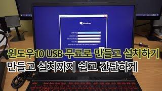 윈도우10 USB 설치 최신 운영체제 준비부터 설치까지 쉬운 강좌