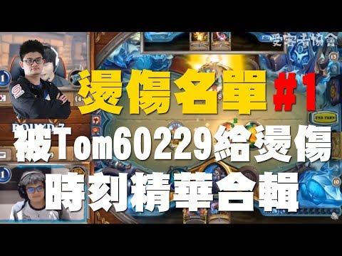 Tom60229開秀精華合輯!!