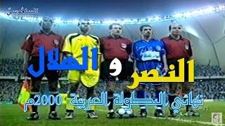 الهلال والنصر - نهائي البطولة العربية 2000 ((ملخص هلالي))