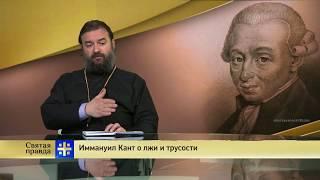 Прот.Андрей Ткачёв Иммануил Кант о лжи и трусости