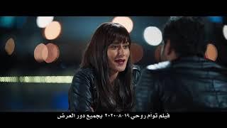 """الإعلان الرسمي لفيلم """" توأم روحى """" حسن الرداد - امينة خليل - عائشة بن احمد - Official Trailer"""