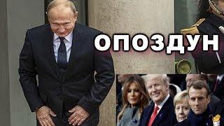 Парижский испуг Путина