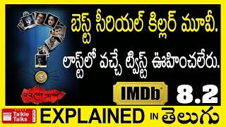 Baishe Srabon Bengali full movie explained in Telugu-Baishe Srabon movie explanation in telugu - EXPLANATION