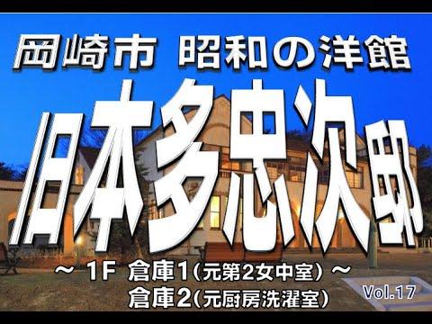 旧本多忠次邸 1F 倉庫1(元第2女中室)・倉庫2(元暖房洗濯室)