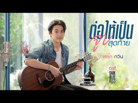 "Lyrics""ต่อให้เป็นจูบสุดท้าย (Dtor Hai Bpen Joop Soot Tai)"" by Fluke Gawin"