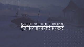 Хранители Сибири - Диксон. Забытые в Арктике