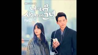 [OST] Kim Bo Kyung (김보경) - l Know (Korean Version) [My Lovely Girl]