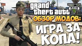 GTA 5 Mods Police Mod 1.0b: ИГРАТЬ ЗА КОПА!