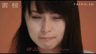 泣きガール感動と涙―映画「雷桜」恵利香篇