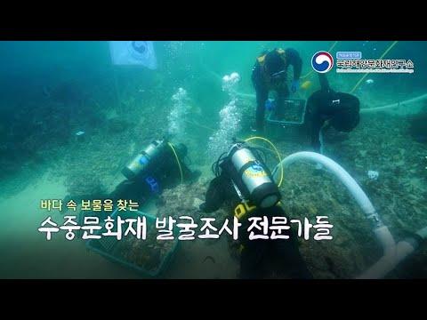 바닷속 보물을 찾는 수중문화재 발굴조사 전문가들