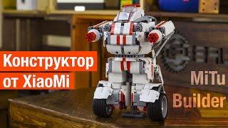 Почти LEGO от XiaoMi: MITU DIY Builder. Распаковка и обзор конструктора Xiaomi MITU Builder