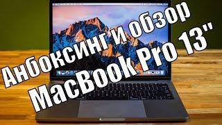 "Обзор Apple MacBook Pro 13"" 2017, Не промахнулся ли я?"