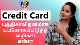 Credit Card in Tamil - How to Use Credit Card Wisely | Interest Rates | IndianMoney Tamil | Sana Ram