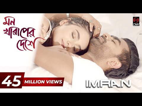 Download Mon Kharaper Deshe | IMRAN | Rothshi | Imran New Song 2017 HD Mp4 3GP Video and MP3
