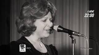 Promo - Arkivi - Ulqini 1978 & muzikë popullore