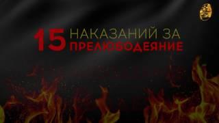15 наказаний за прелюбодеяние!