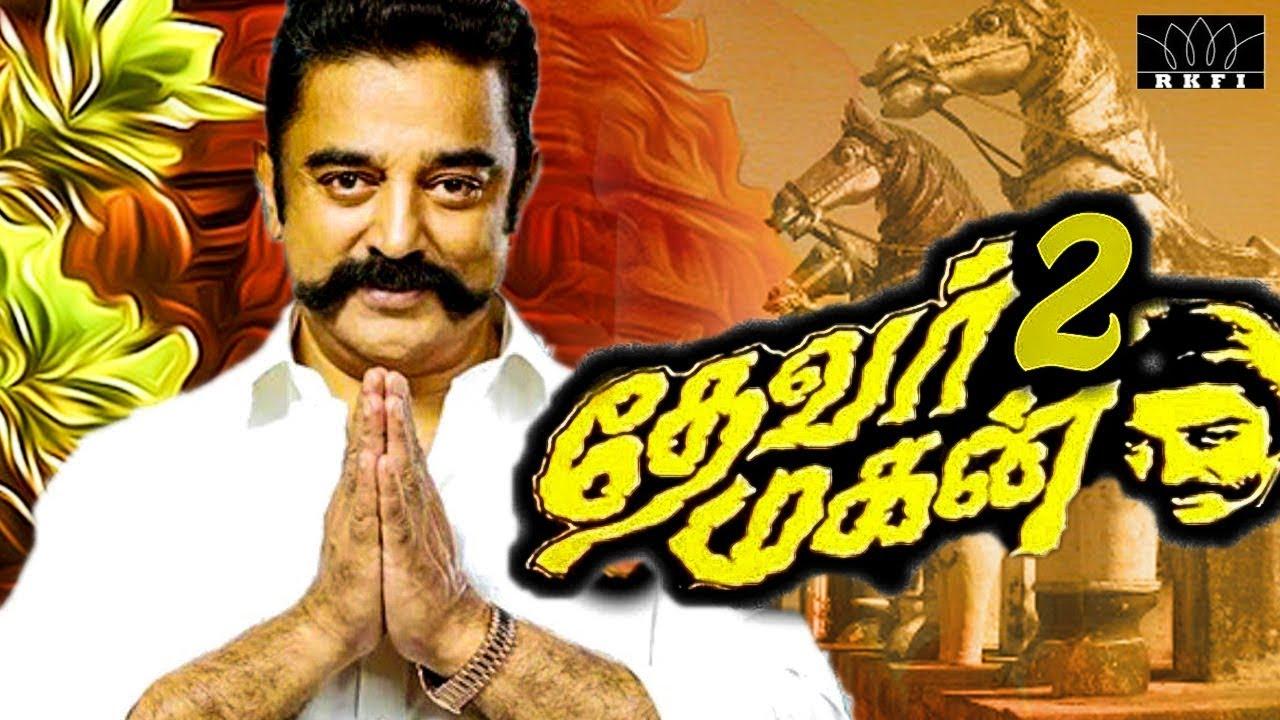 Kamal Haasan visits Thevar Magan House | Tamil Movie Shooting Spot