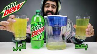 هل يمكن تصفية المشروبات الغازية؟ || ديو بدون ديو؟؟