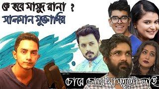 কে হবে মাসুদ রানা ? Salman Muqtadir | চোরে চোরে মাসতুতো ভাই | Sabnam Faria | Irfan Sajjad