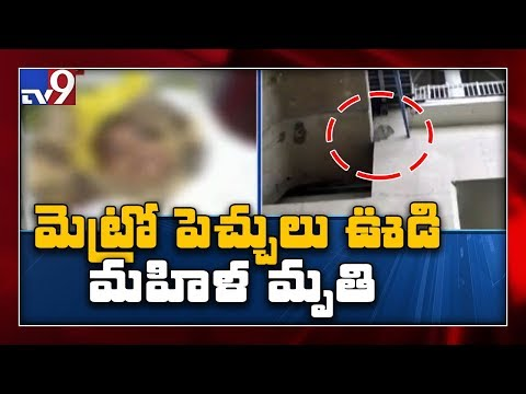 Ameerpet Metro Station Roof Fall On Women