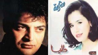 تحميل اغاني المصريين بجد-حميد الشاعري وداليا أغاني البوم هدوء مؤقت سنة 1993 MP3