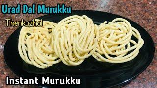 Urad Dal Murukku | உளுந்து முறுக்கு | Ulundu Murukku | Instant Murukku | Diwali Recipes| Thenkuzhal