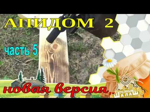 АПИДОМ   2 НОВАЯ ВЕРСИЯ часть 5