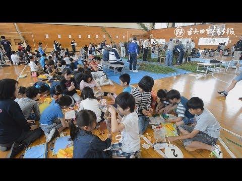 Hanadate Elementary School