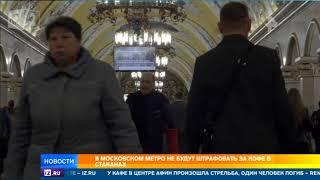 В московском метро не будут штрафовать за кофе в стаканах
