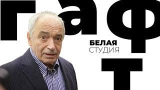 Валентин Гафт / Белая студия / Телеканал Культура