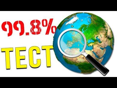ТЕСТ ПО ГЕОГРАФИИ КОТОРЫЙ НЕ ПРОЙДУТ 99.8 % ЛЮДЕЙ