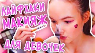 ТОП-10 ЛАЙФХАКИ МАКИЯЖ ДЛЯ ДЕВОЧЕК 2018