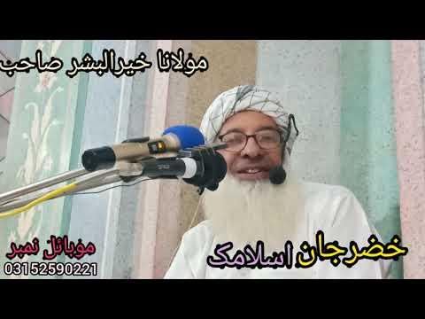 Khizarjan islamic channel                         خضرجاناسلامکچینل