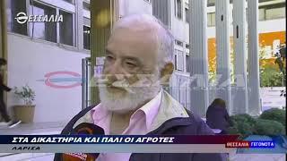 ΣΤΑ ΔΙΚΑΣΤΗΡΙΑ ΚΑΙ ΠΑΛΙ ΟΙ ΑΓΡΟΤΕΣ 11 11 2019