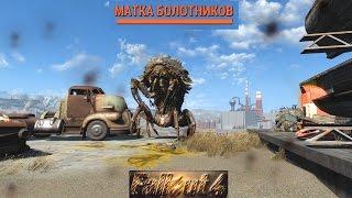 Fallout 4 Матка Болотников